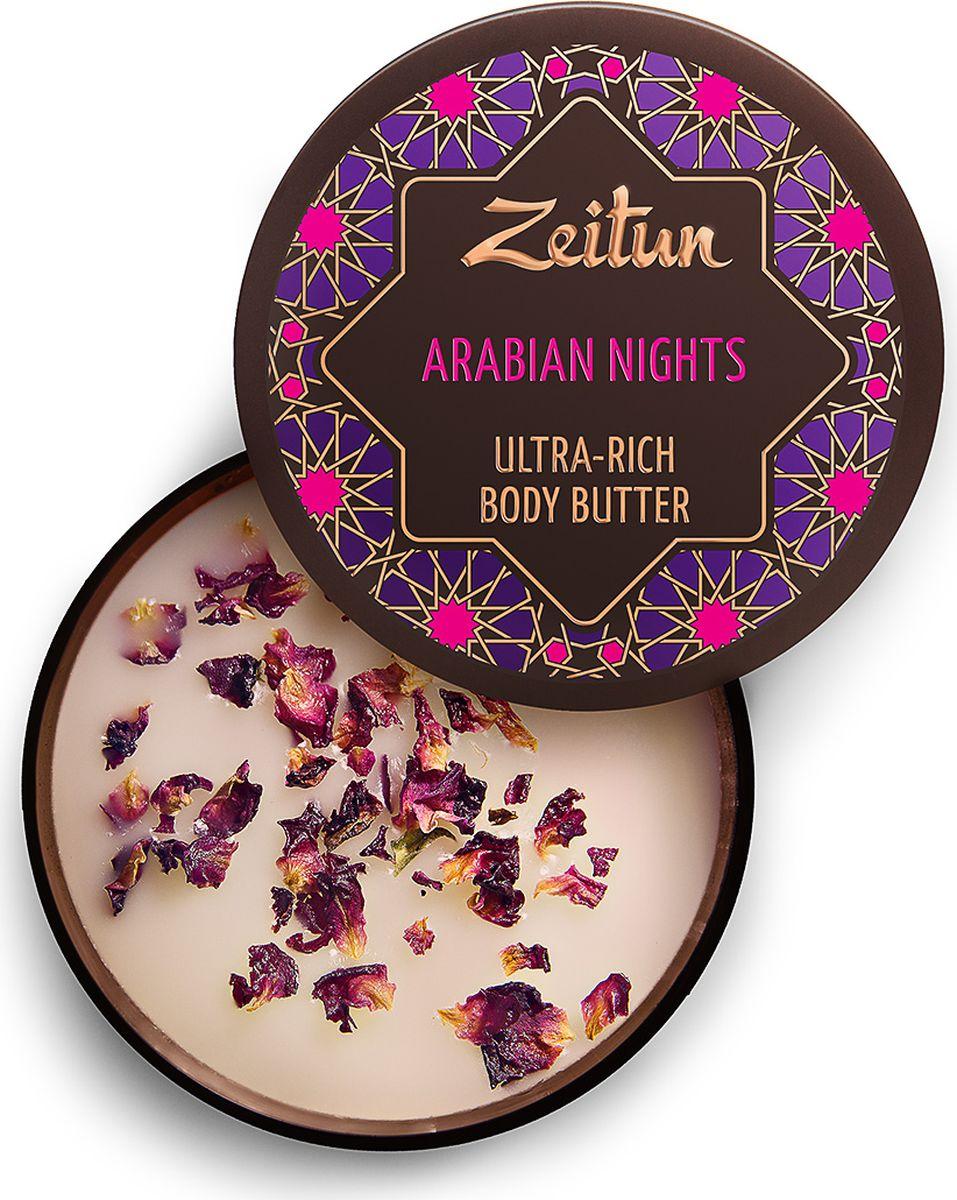Зейтун Крем-масло для тела 1001 ночь, чувственный афродизиак, 200 млZ4032Баттер с афродизиаками интенсивно ухаживает за кожей, делает ее максимально привлекательной, благодаря своему аромату активизирует сексуальную энергию и обеспечивает выработку эндорфинов:Масло ши в составе крем-масла делает кожу бесподобно мягкой, бархатистой и чувственной. Оно также оказывает лифтинговое действие, улучшая внешние качества фигуры.Настой плюмерии на кокосовом масле оказывает волшебный оздоравливающий и увлажняющий эффект, выводя из клеток кожи шлаки и токсины.Экстракт чайной розы творит чудеса, поворачивая годы вспять: ее свойства позволяют клеткам активно регенерировать и обновляться, дарят коже неувядающую молодость и девичью нежность.Эфирные масла-афродизиаки роза и мускус – одни из сильнейших возбуждающих ароматов, произведенных Природой. Они окутают вас шлейфом желанности и соблазнительности, в то время как нежнейшая кожа будет готова к самым волнующим прикосновениям.Крем-масло Zeitun имеет в составе 100% органические, отборные ингредиенты. Не содержит силиконов, парабеновых консервантов, минеральных масел и химических отдушек.