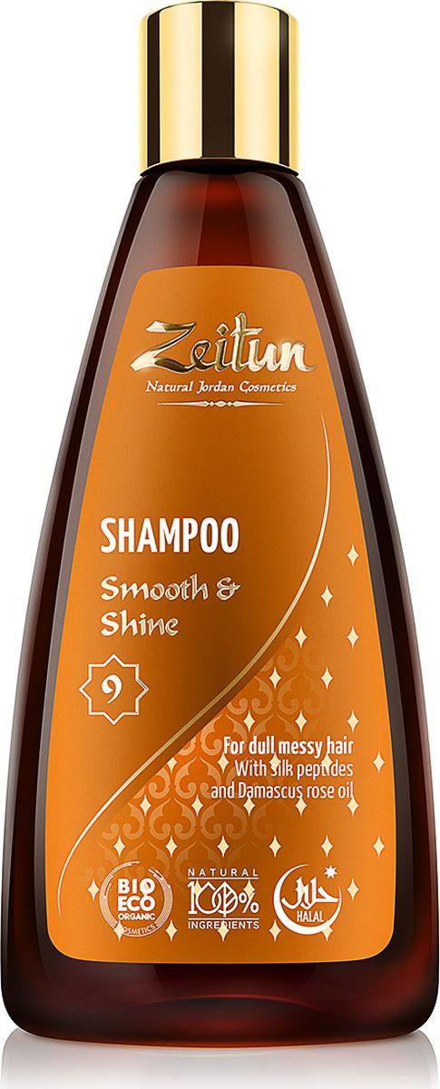 Зейтун Шампунь №9 Гладкость и блеск, для тусклых непослушных волос, 250 млZ0409Разглаживающий шампунь для непослушных волос Зейтун №9 – это вдохновленность красотой китайского шелка и королевскими косметическими свойствами дамасской розы. Благодаря природным компонентам с направленным действием, шампунь способен превратить даже самые тусклые, жесткие и капризные волосы в сияющее совершенство.Эфирное масло дамасской розы – дорогое, благородное, трудно добываемое. Но одной его капли во флаконе мягкого бессульфатного шампуня достаточно, чтобы разгладить поверхность волоса, сделать ее мягкой, как розовый лепесток.Пептиды шелка обволакивают волос, заполняя собой поврежденные участки и создавая невидимую защиту вокруг ваших локонов. Благодаря этим ценным пептидам, волосы буквально перенимают свойства настоящего шелка, становясь такими же мягкими и удивительно блестящими.Концентрат целебных трав и растений помогает дополнительно выпрямить и укрепить волосы.Натуральный шампунь без сульфатов и парабенов позволит вам не только разгладить вьющиеся и непослушные пряди, но и добиться их здорового состояния при солидной длине.
