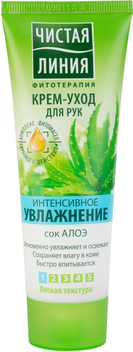 Чистая Линия Фитотерапия Молочко-уход для рук Интенсивное увлажнение 75 мл1106112543Интенсивное увлажнение и сохранение влаги в коже. Содержит природные компоненты: сок алоэ увлажняет и восстанавливает защитный барьер кожи; хлопковое молочко делает кожу рук мягкой и нежной. Результат: быстро впитывается, насыщает витаминами, сохраняет влагу в коже.