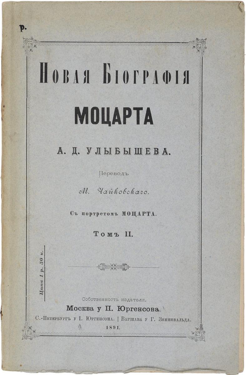 Новая биография Моцарта. Том 2 улыбышева м как пушкин русский язык изменил