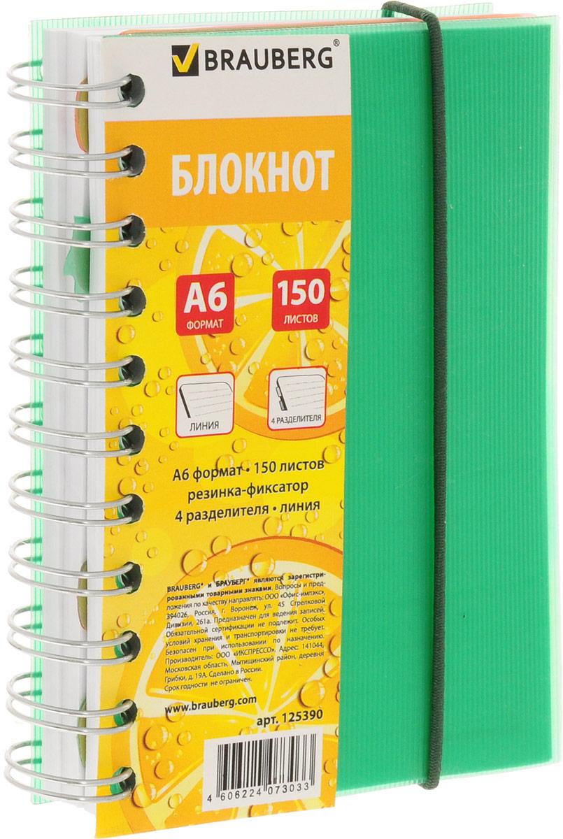 Brauberg Блокнот Сочный 150 листов в линейку цвет зеленый125390_зеленыйЯркий и практичный блокнот Brauberg Сочный станет незаменимым атрибутом для современного человека. Обложка блокнота, изготовленная из пластика, позволяет надежно защищать бумагу от износа и деформации. Удобные съемные разделители помогают лучше ориентироваться в записях, а резинка-фиксатор не позволяет блокноту раскрыться в сумке. Внутренний блок состоит из 150 листов кремовой бумаги. Стандартная линовка в линейку без полей. Листы блокнота соединены гребнем, такое практичное и надежное крепление позволяет отрывать листы и полностью открывать блокнот на столе.
