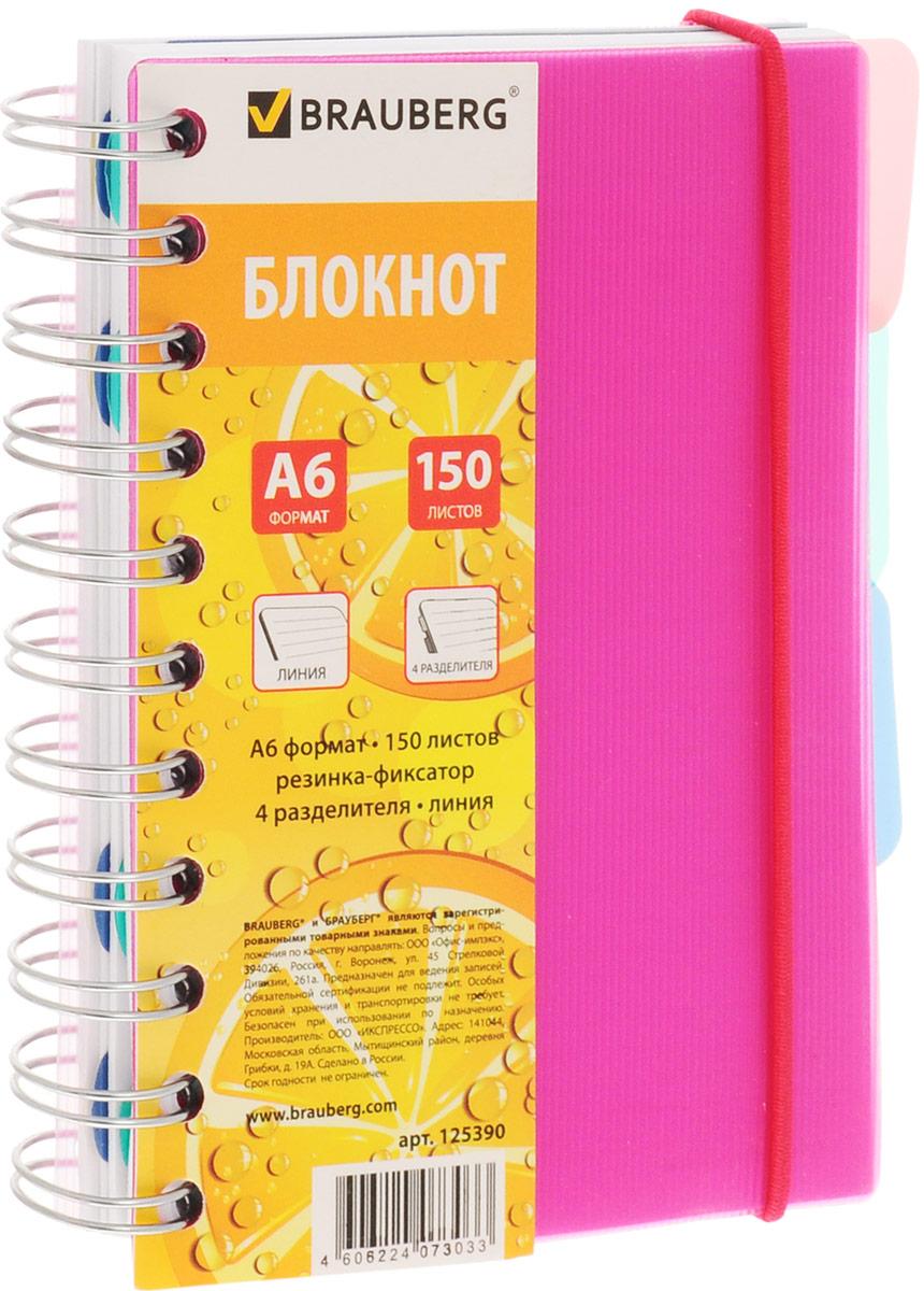 Brauberg Блокнот Сочный 150 листов в линейку цвет розовый125390_розовыйЯркий и практичный блокнот Brauberg Сочный станет незаменимым атрибутом для современного человека. Обложка блокнота, изготовленная из пластика, позволяет надежно защищать бумагу от износа и деформации. Удобные съемные разделители помогают лучше ориентироваться в записях, а резинка-фиксатор не позволяет блокноту раскрыться в сумке. Внутренний блок состоит из 150 листов кремовой бумаги. Стандартная линовка в линейку без полей. Листы блокнота соединены гребнем, такое практичное и надежное крепление позволяет отрывать листы и полностью открывать блокнот на столе.
