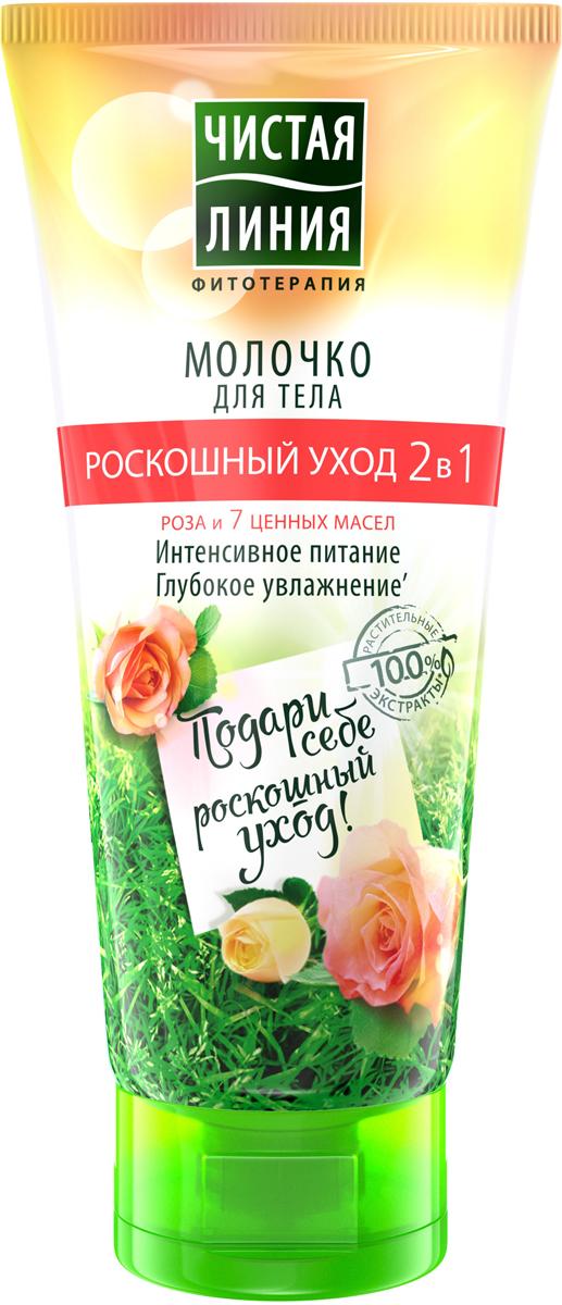 Чистая Линия Фитотерапия Молочко для тела Интенсивное питание, 200 мл110632942_розаМолочко для тела Чистая линия ИНТЕНСИВНОЕ ПИТАНИЕ - увлажнение кожи 48 часов и приятный аромат облепихи.
