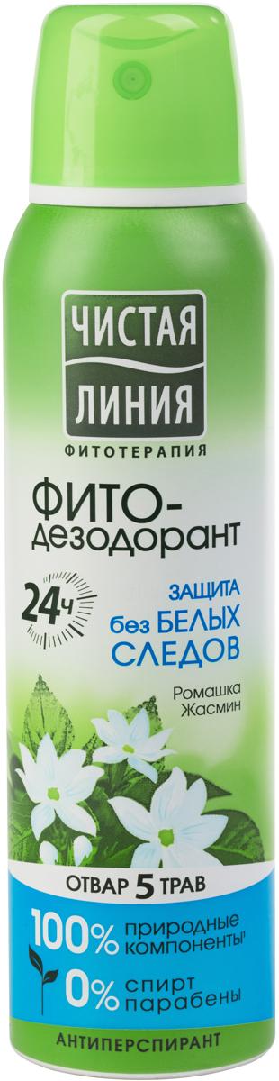 Чистая Линия Фитотерапия Фитодезодорант антиперспирант аэрозоль женский Защита без белых следов 150 мл1106098321Защищает Вашу кожу от влаги и запаха. Не оставляет следов на ождежде.