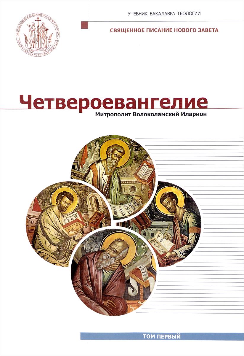 Четвероевангелие. Учебник бакалавра теологии. В 3 томах. Том 1