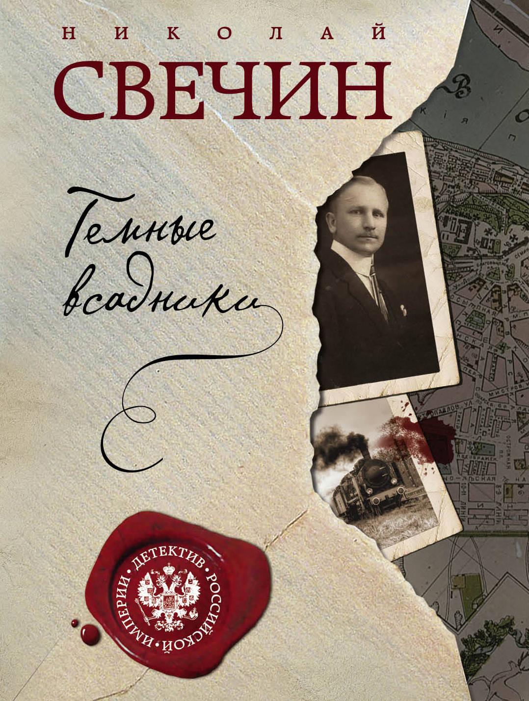 Николай Свечин Темные всадники николай свечин ночные всадники сборник