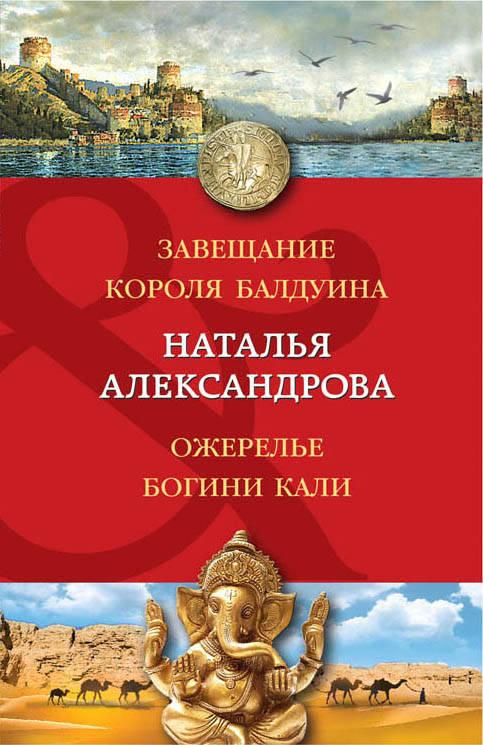 Наталья Александрова Завещание короля Балдуина. Ожерелье богини Кали александрова н ожерелье богини кали