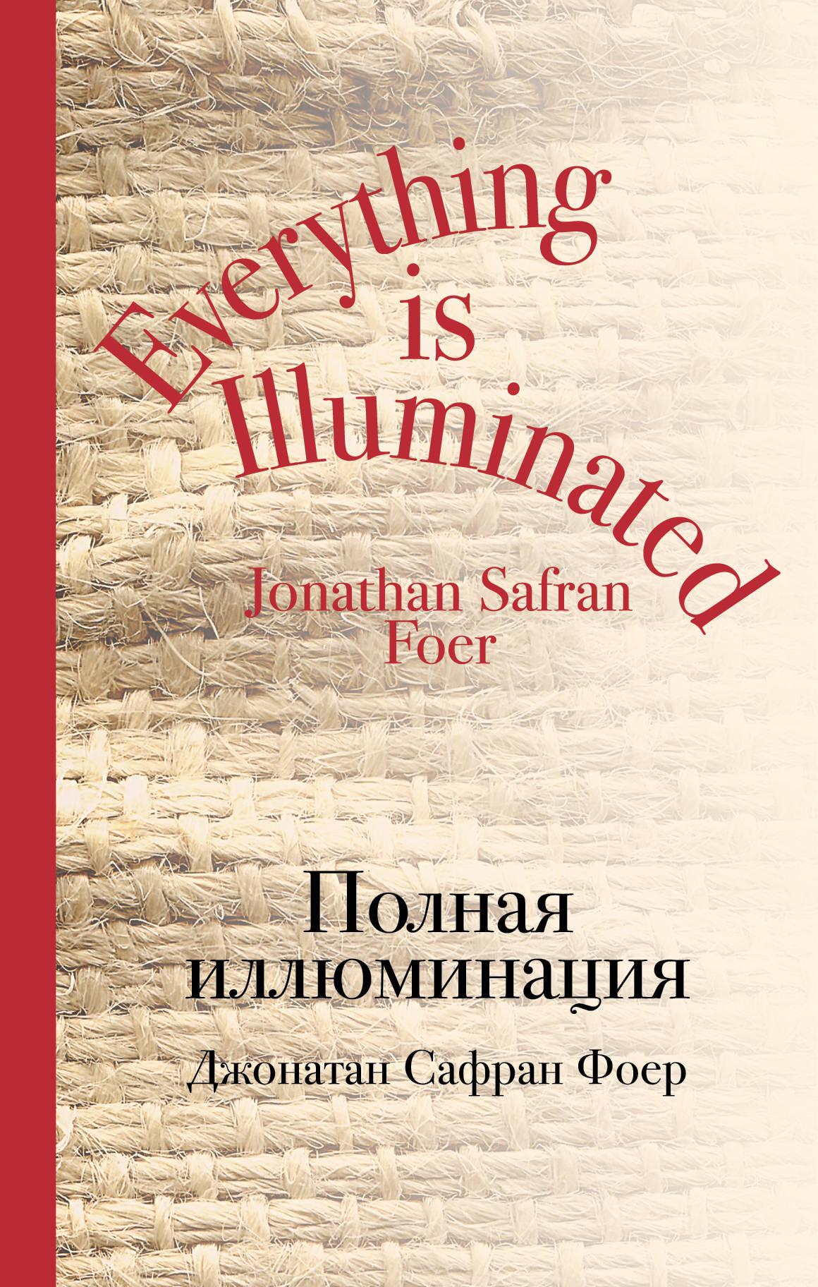 Полная иллюминация, Джонатан Сафран Фоер