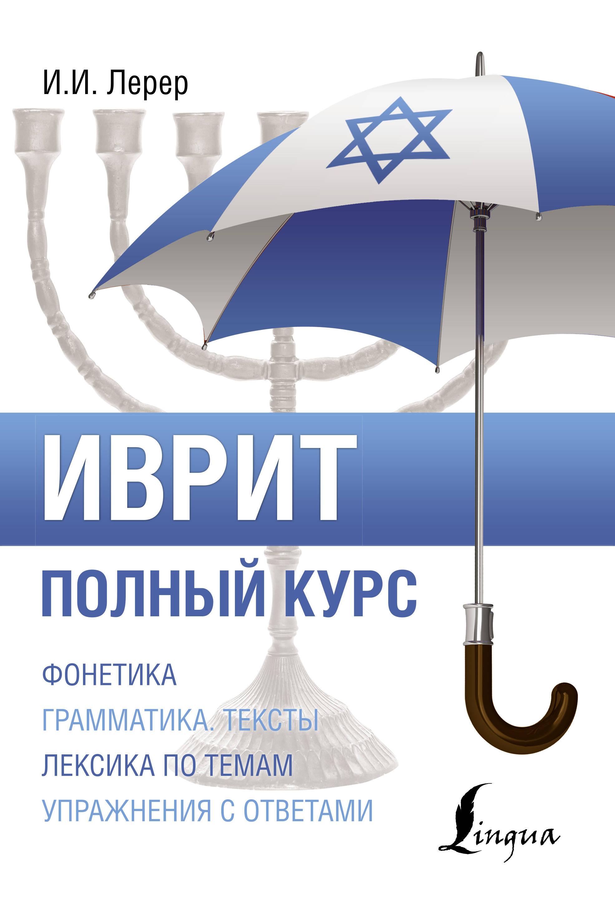 Лерер Илья Изевич Иврит. Полный курс шеат иврит купить