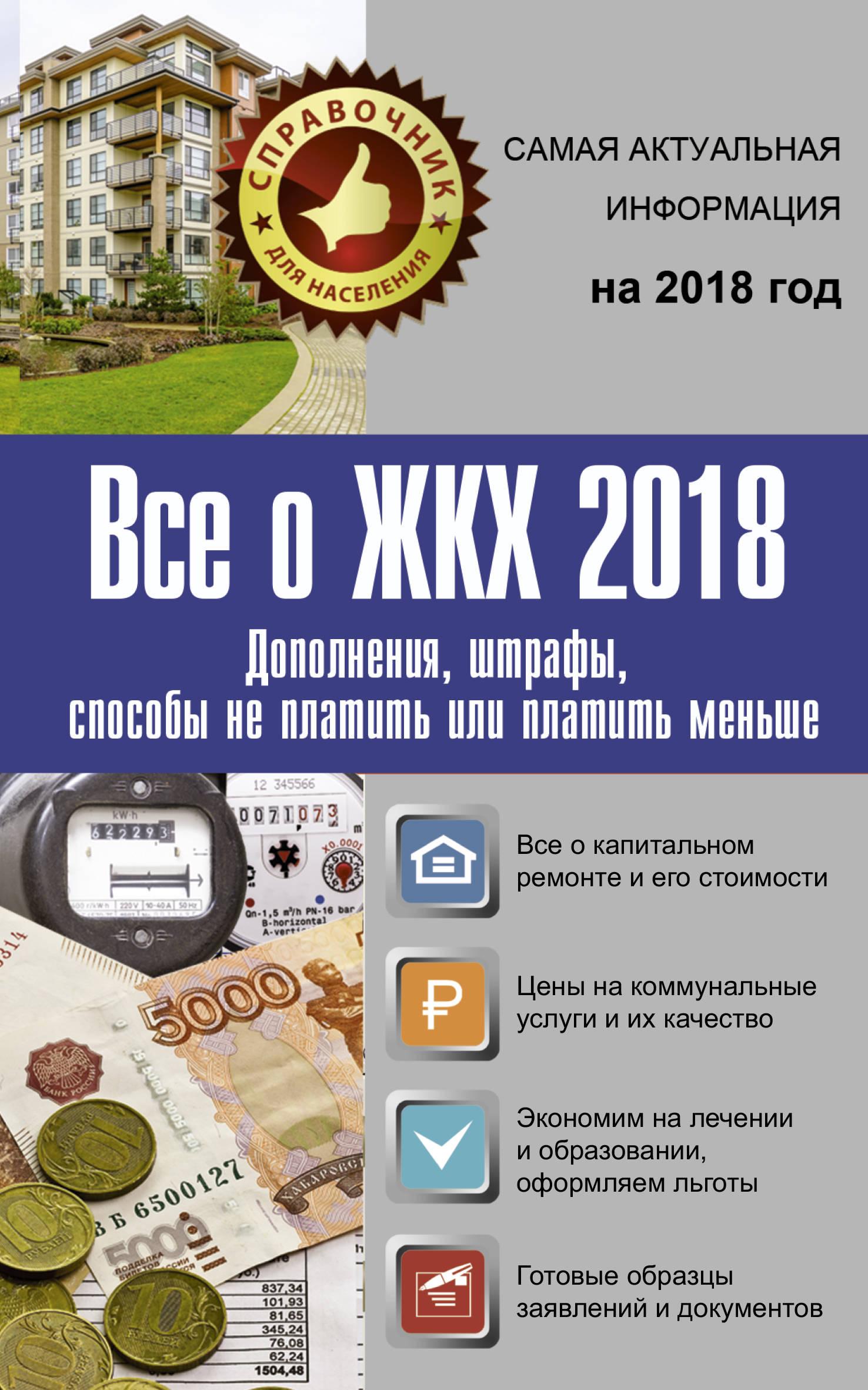А. С. Белановский, С. С. Шевченко Все о ЖКХ на 2018 год