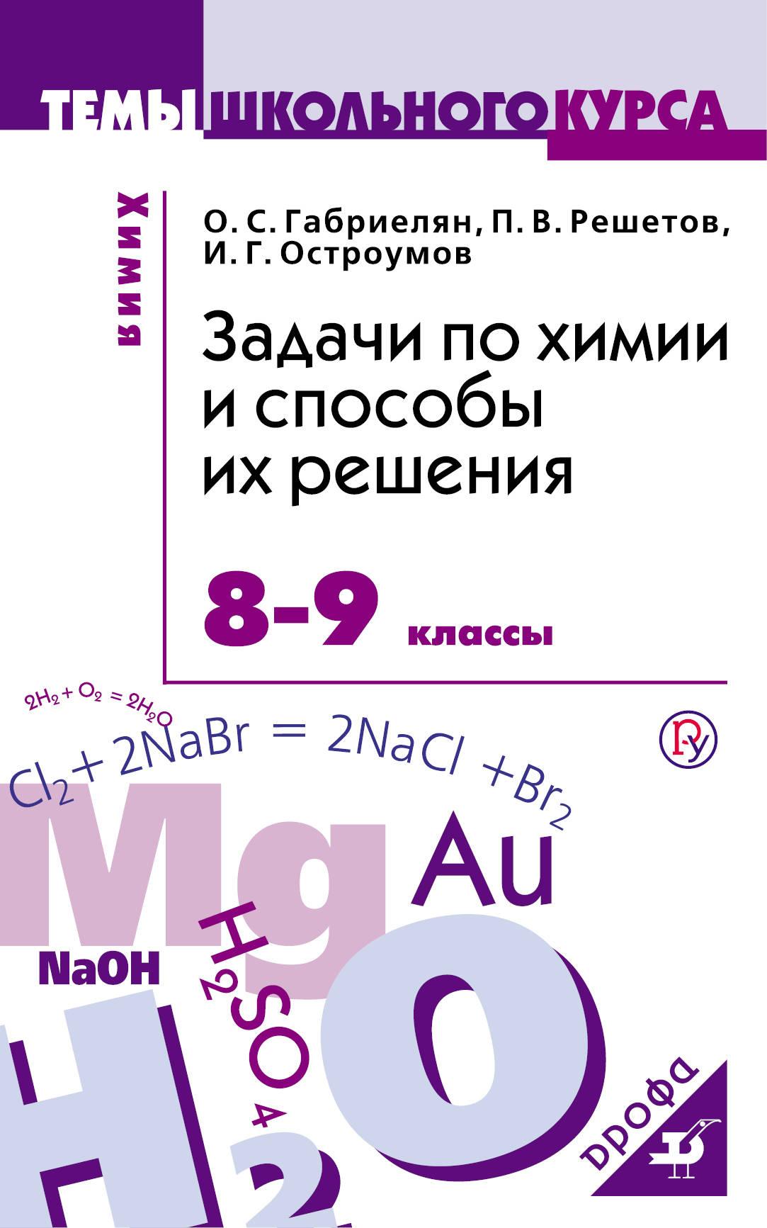 О. С. Габриелян, П. В. Решетов, И. Г. Остроумов Химия. 8-9 классы. Задачи по химии и способы их решения o p i o i 15ml ds reserve ds027