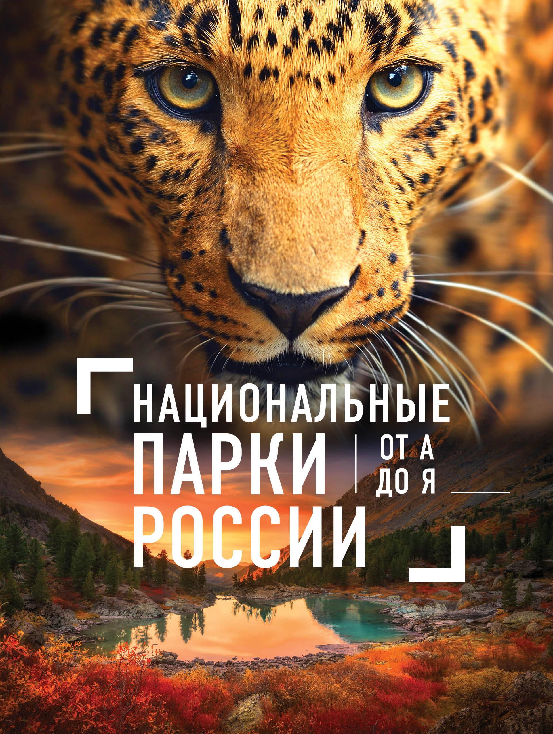 Zakazat.ru Национальные парки России от А до Я. Леводянская Елена Александровна
