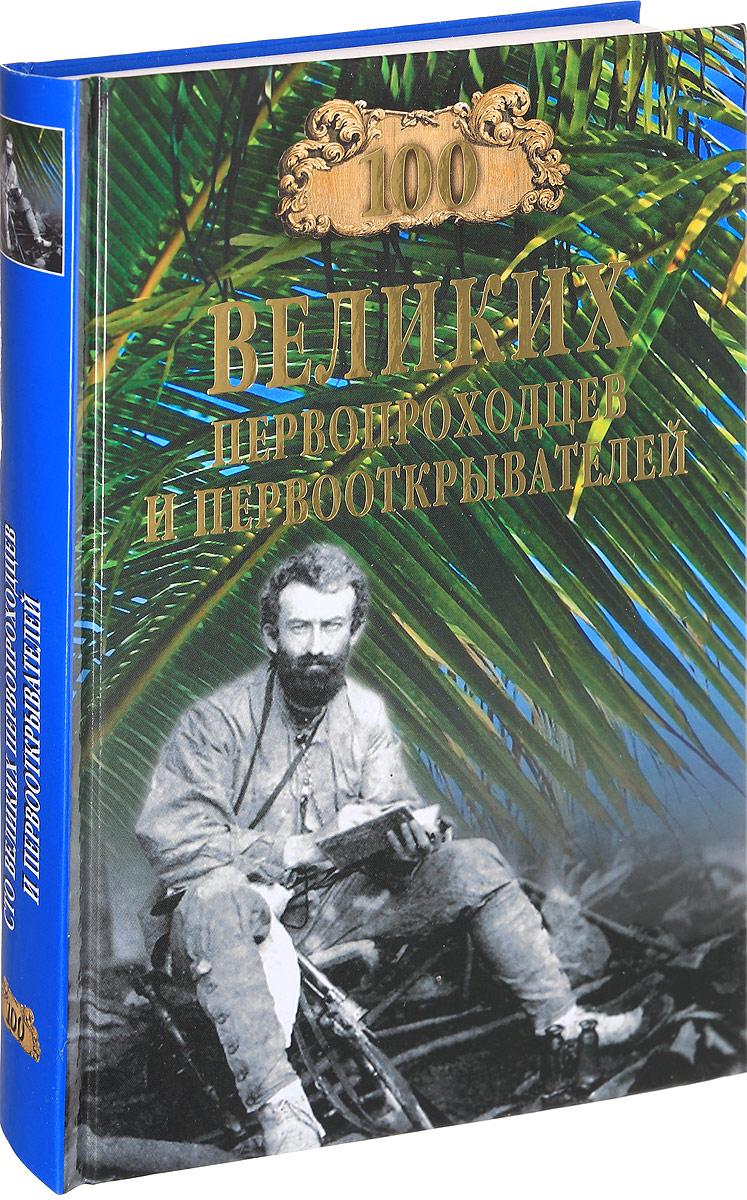 С. Н. Зигуненко 100 великих первопроходцев и первооткрывателей