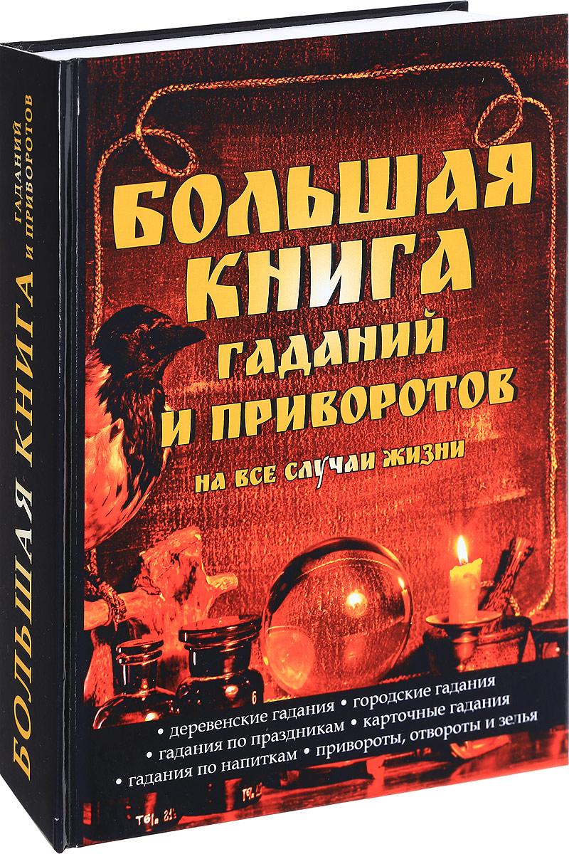 Большая книга гаданий и приворотов на все случаи жизни
