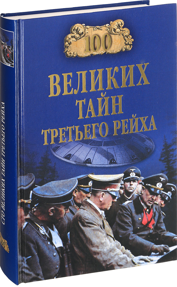 В. В. Веденеев 100 великих тайн Третьего рейха а с бернацкий 100 великих тайн сознания