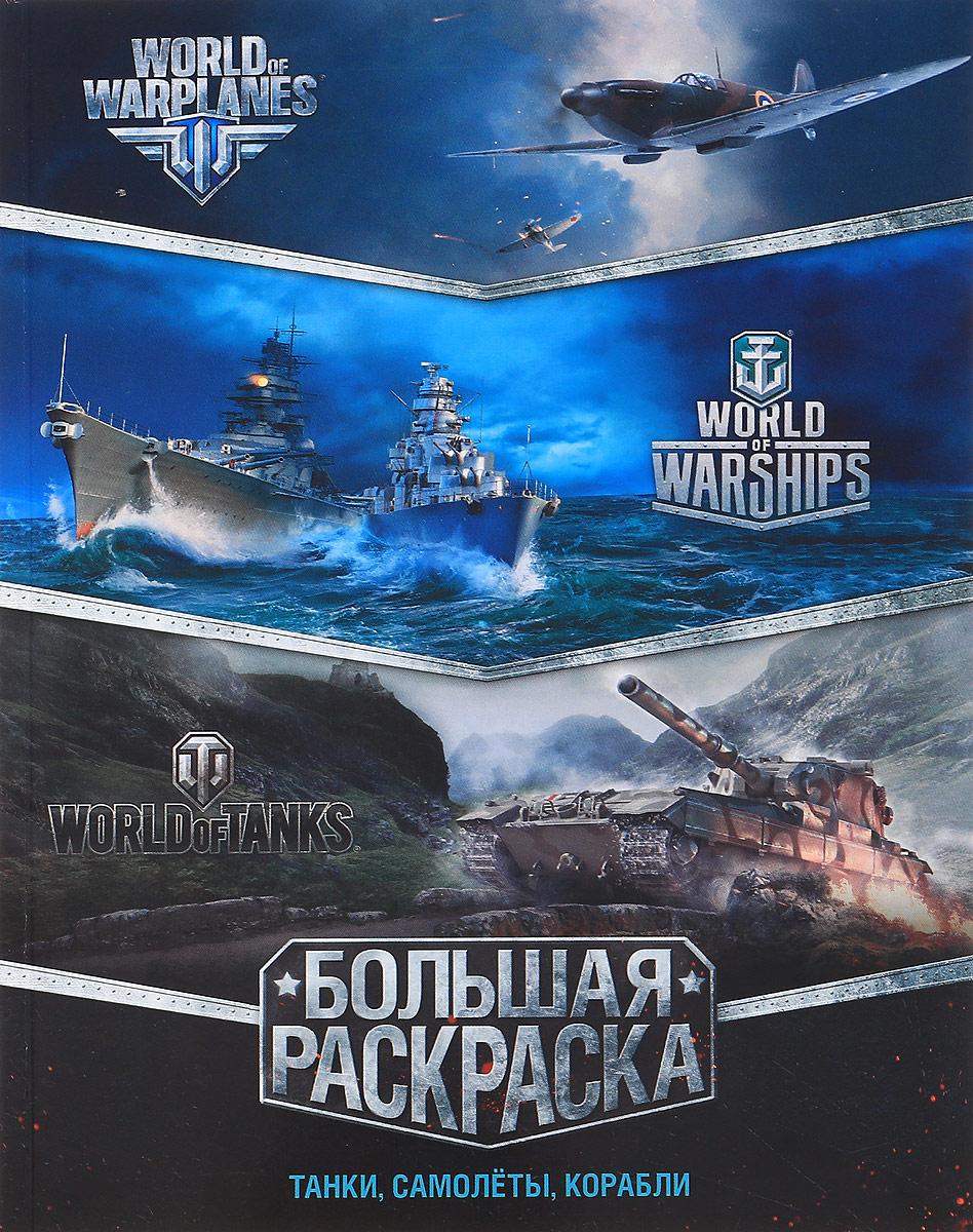 Большая раскраска. Танки, самолёты, корабли (World of Tanks, World of Warplanes, World of Warships) книги издательство clever моя большая книга игр