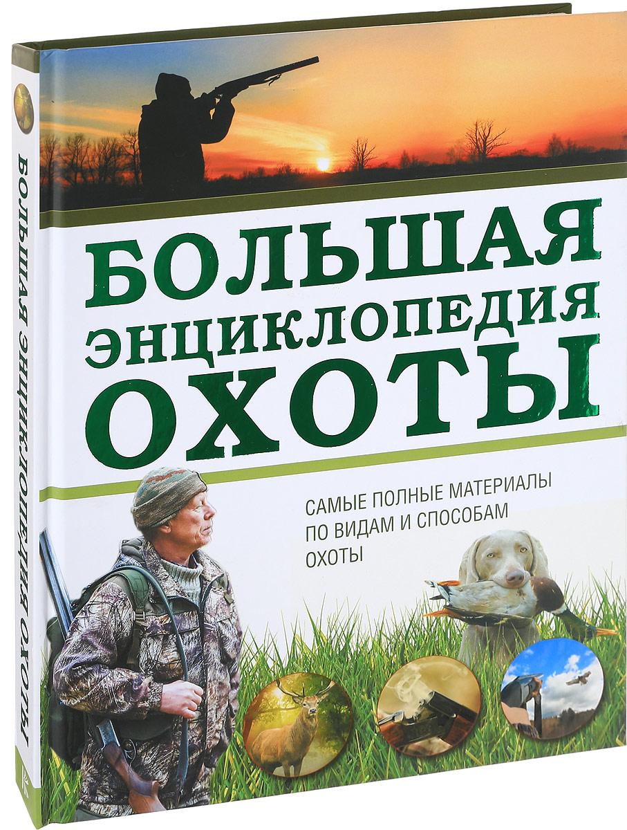 Большая энциклопедия охоты. И. В. Гусев