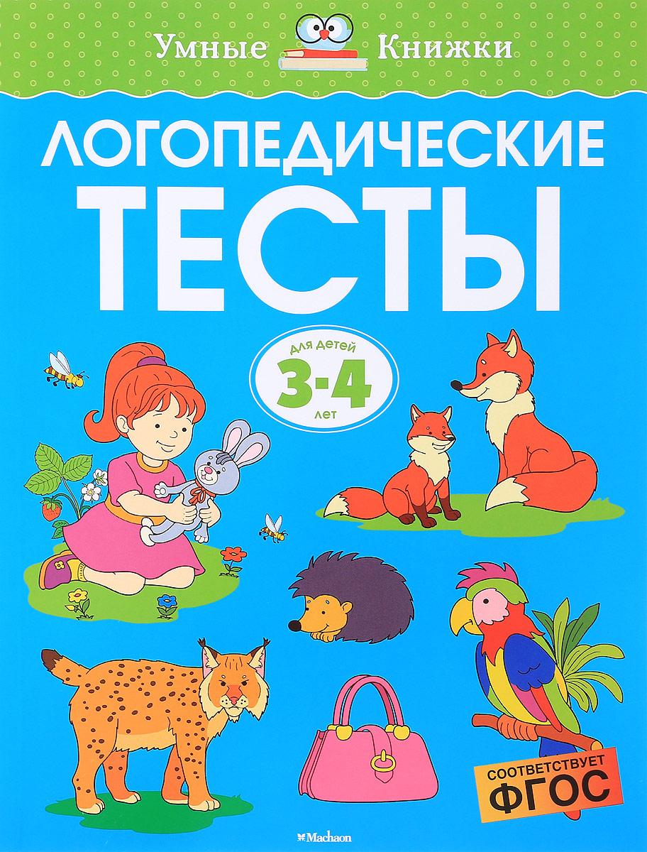 Обложка книги Логопедические тесты. Для детей 3-4 лет