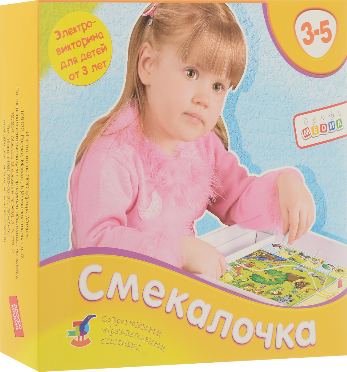 Дрофа-Медиа Электровикторина Смекалочка цвет коробки желтый -