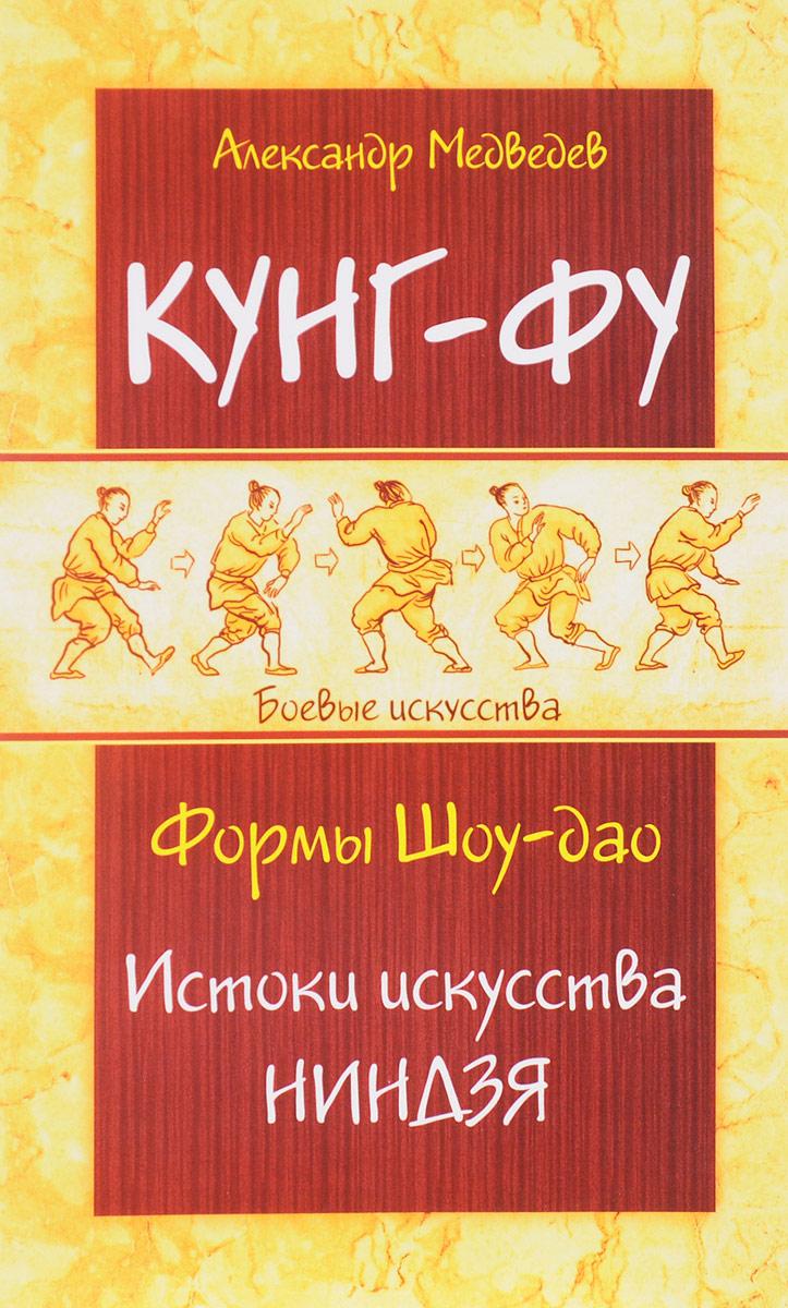 Кунг-фу. Формы Шоу-дао. Истоки искусства ниндзя. Александр Медведев