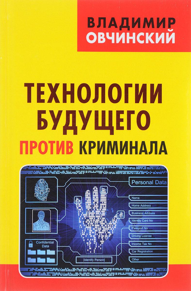 Владимир Овчинский Технологии будущего против криминала