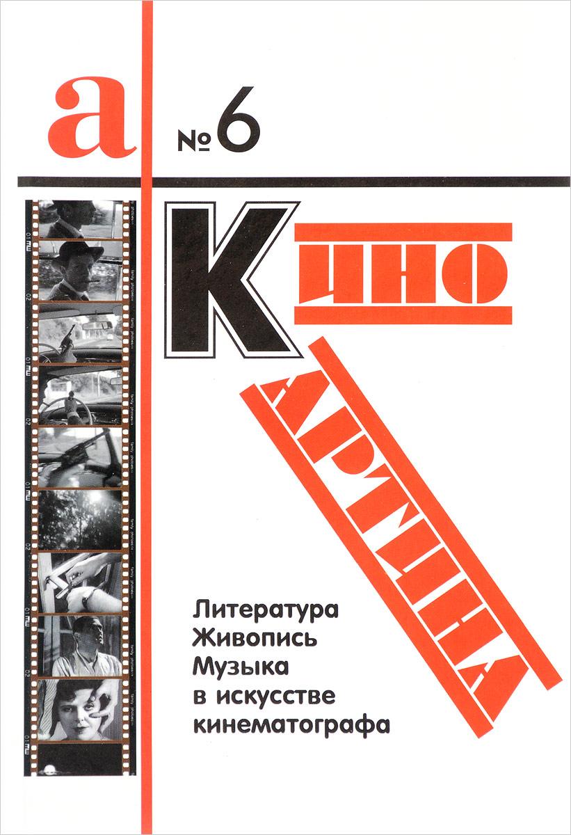 КиноКартина. Литература, живопись и музыка в искусстве кинематографа