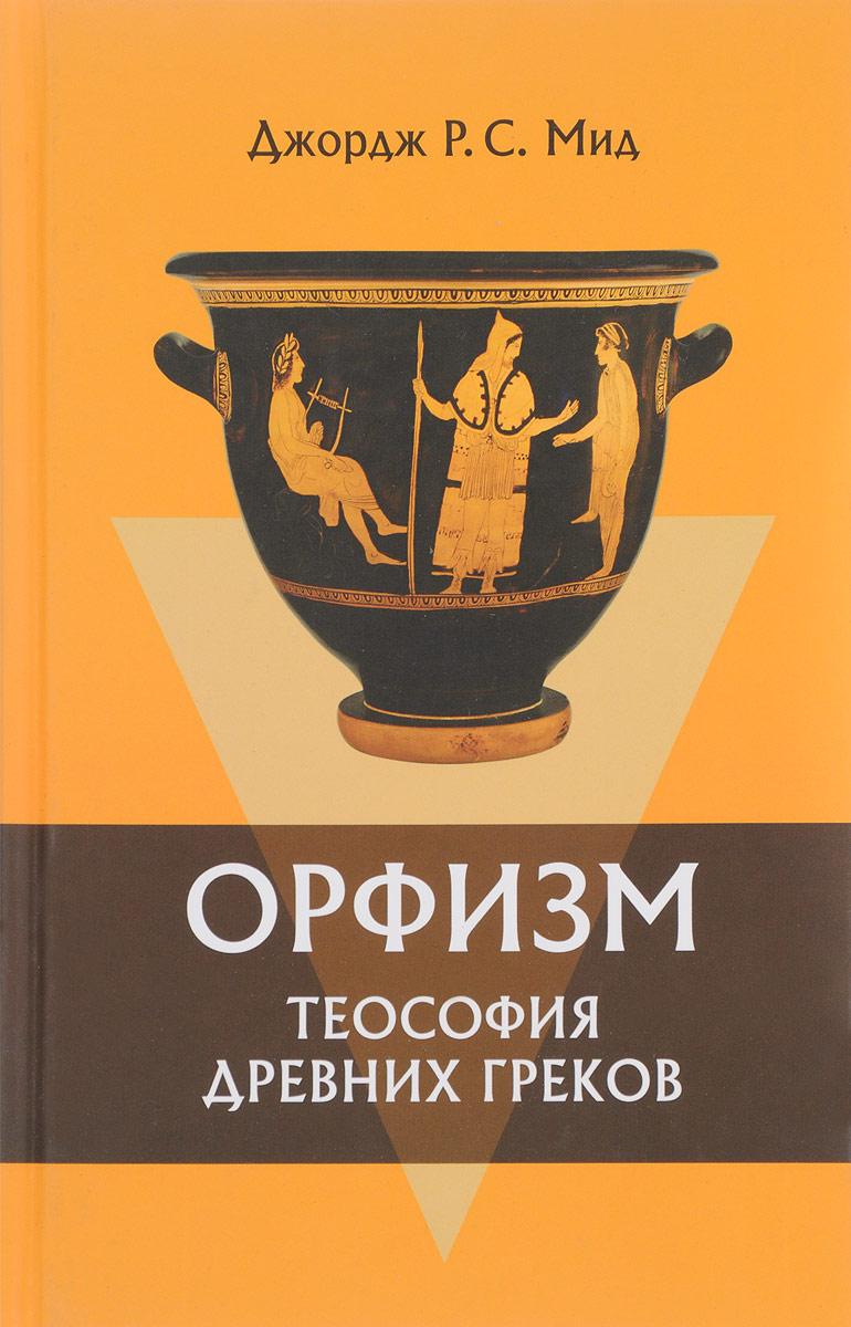 Орфизм. Теософия древних греков. Джордж Р. С. Мид