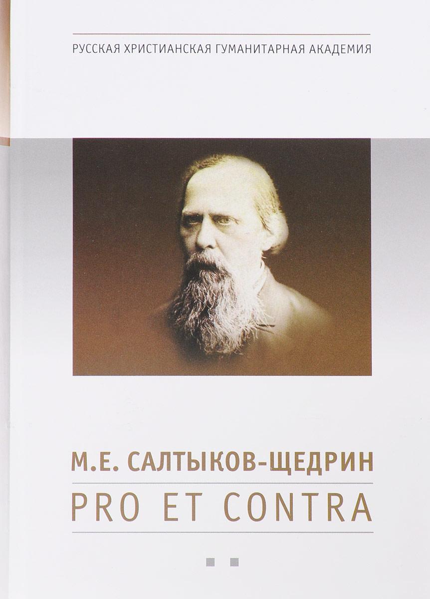 М. Е. Салтыков-Щедрин. Pro et contra. Книга 2 а в сухово кобылин pro et contra
