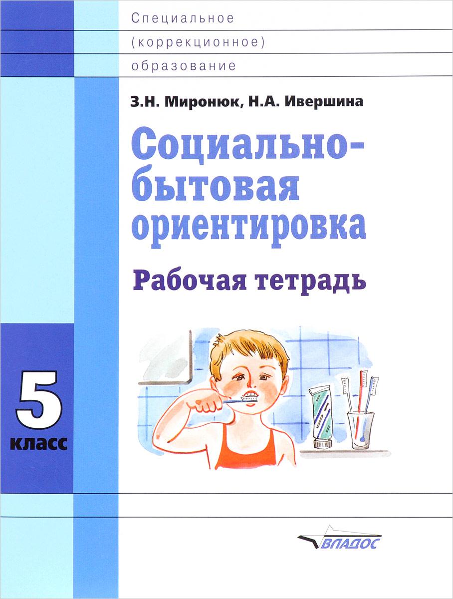 З. Н. Миронюк, Н. А. Ивершина Социально-бытовая ориентировка. 5 класс. Рабочая тетрадь