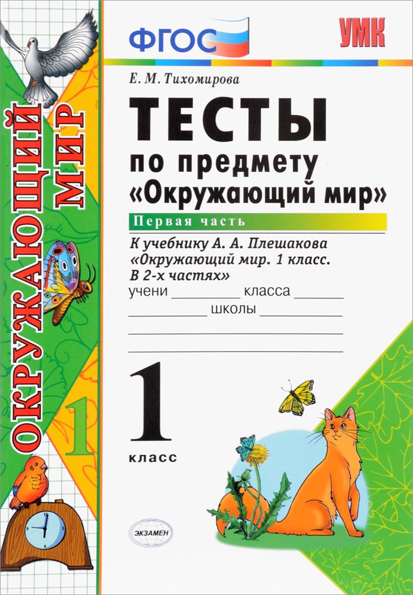 Е. М. Тихомирова Окружающий мир. 1 класс. Тесты к учебнику А. А. Плешакова. Часть 1