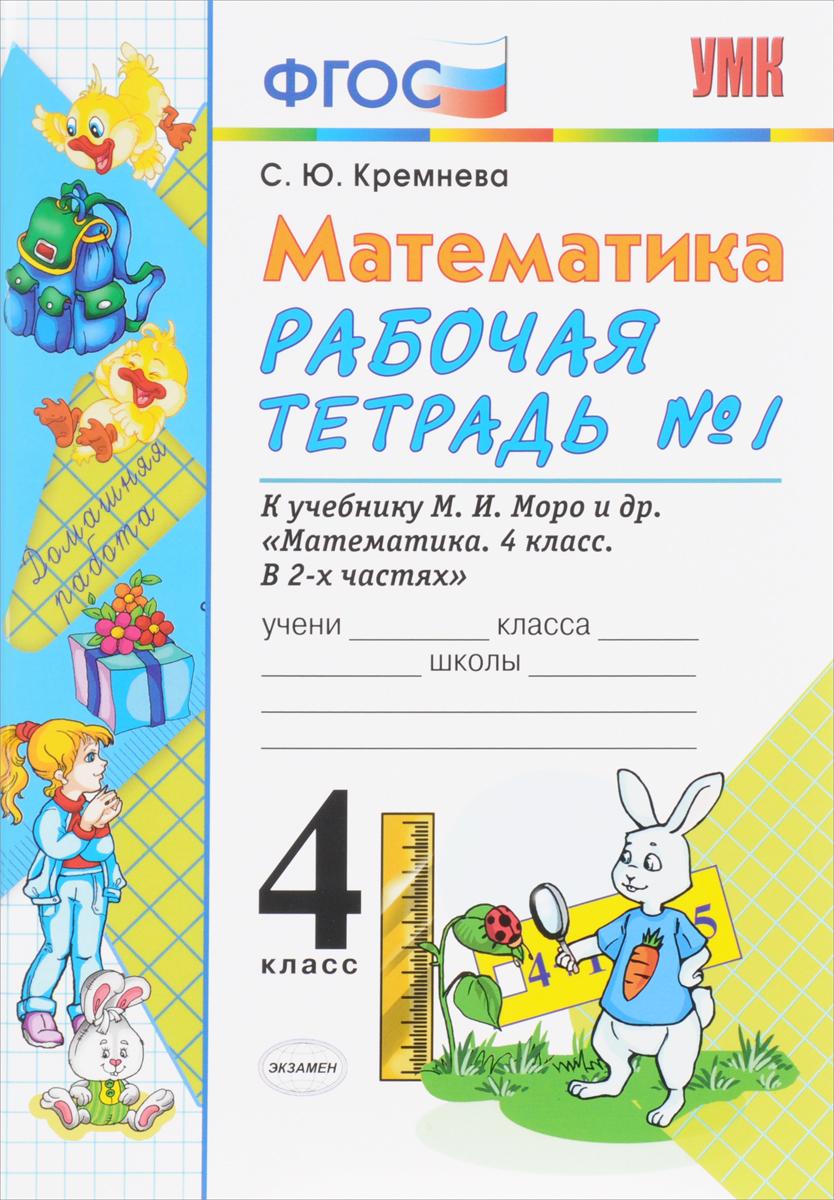 Математика. 4 класс. Рабочая тетрадь №1. К учебнику М. И. Моро и др.