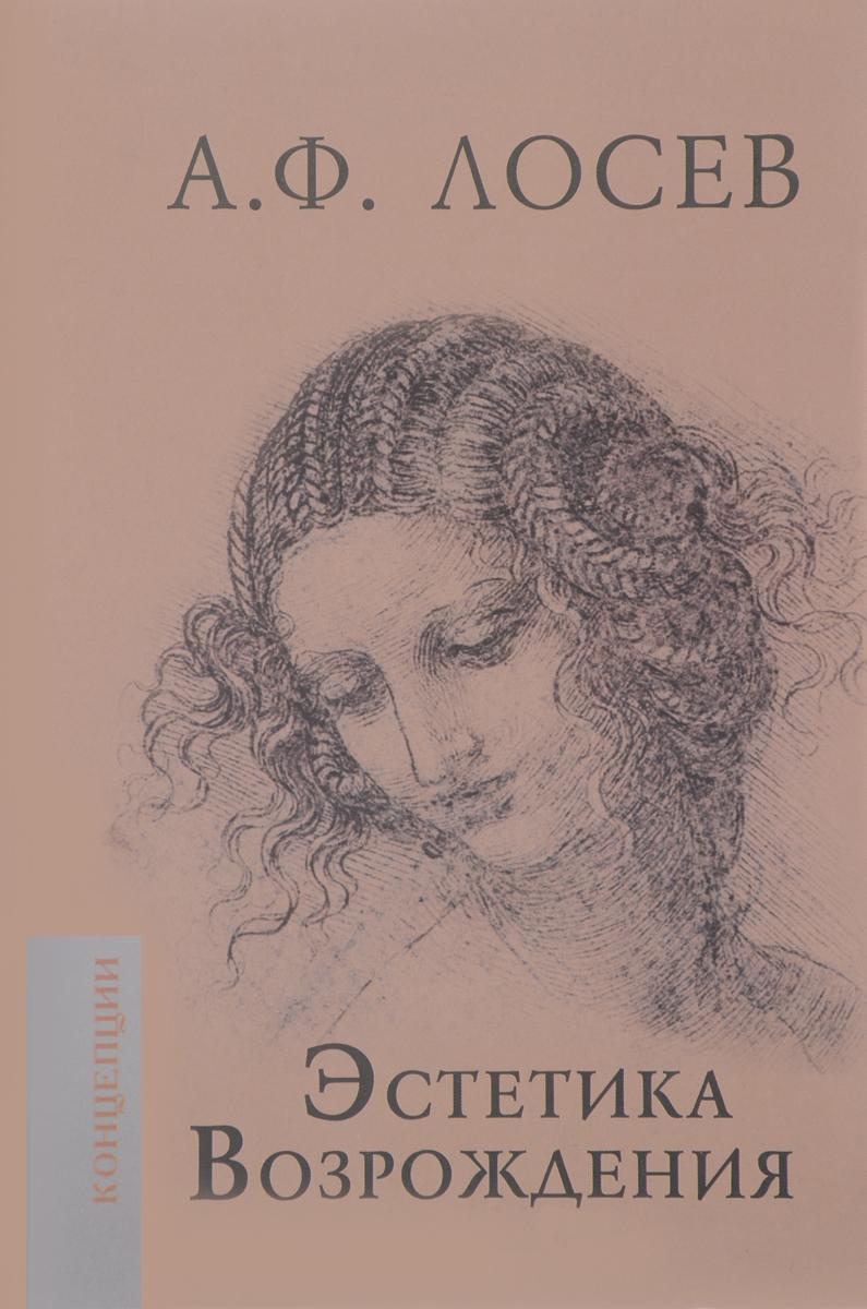 А. Ф. Лосев Эстетика Возрождения ISBN: 978-5-8291-1989-8, 978-5-902767-88-6