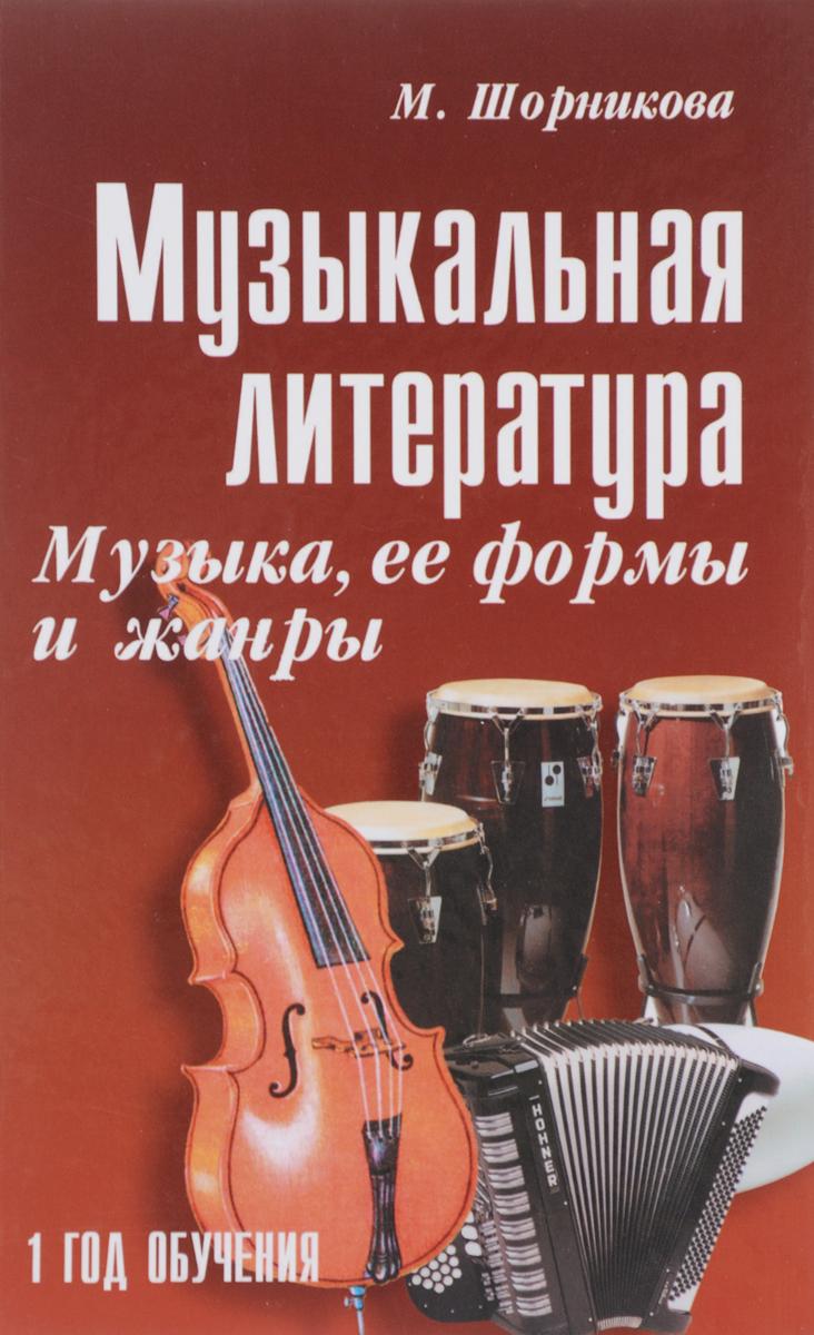 Музыкальная литература. 1 год обучения. Музыка, ее формы и жанры. М. Шорникова