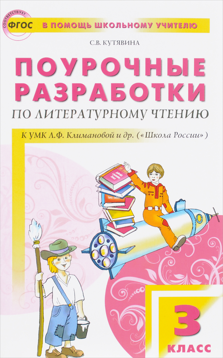 Литературное чтение. 3 класс. Поурочные разработки к УМК Л. Ф. Климановой и др.