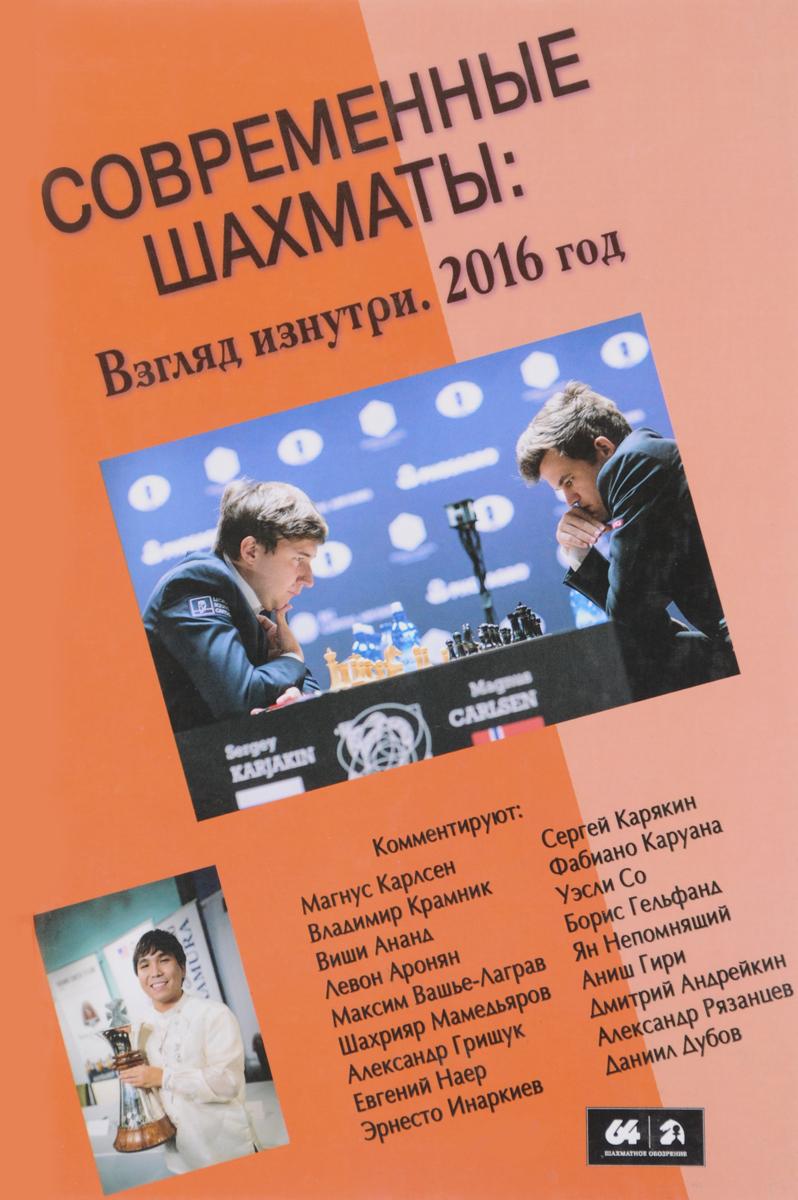 Современные шахматы. Взгляд изнутри. 2016 год