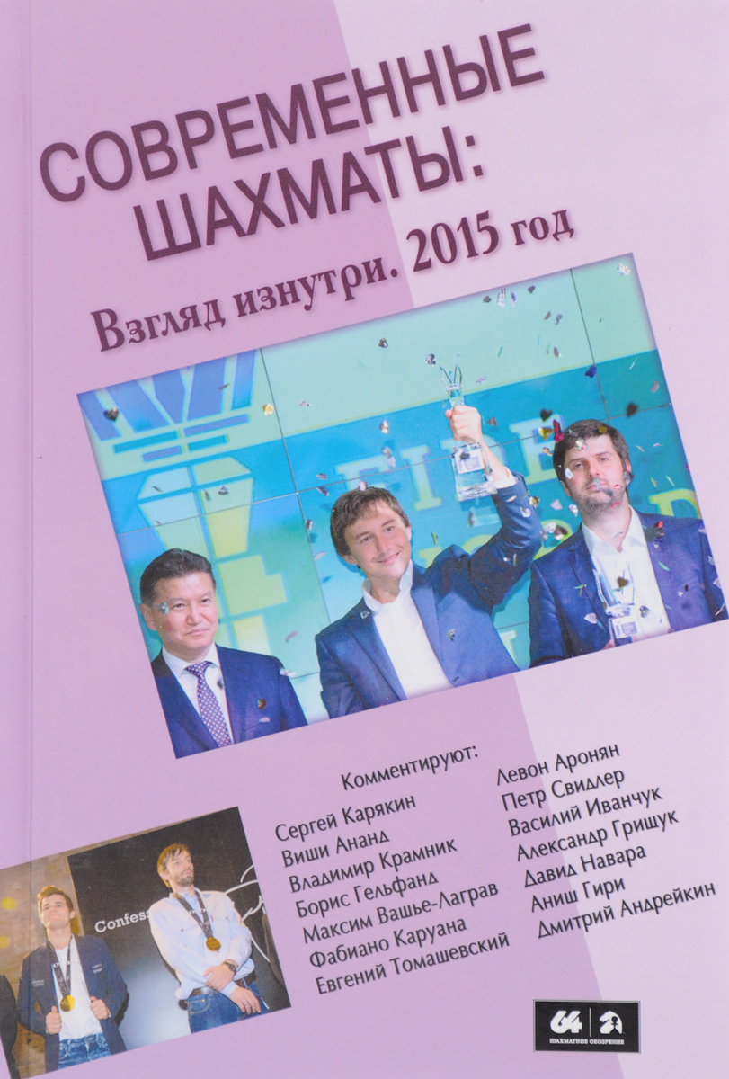 Соременные шахматы. зляд изнутри. 2015 од