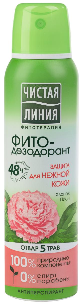 """Чистая Линия дезодорант антиперспирант Защита для нежной кожи, 150 мл65501232Стойкий эффект или натуральные компоненты в составе? С фито-дезодорантами Вам не нужно делать выбор! Фито-дезодорант """"Защита для нежной кожи"""" обеспечивает бережный уход за нежной кожей, склонной к раздражениям. Активные  компоненты средства эффективно защищают от пота и устраняют причину неприятного запаха Антиперспирант в виде аэрозоля удачен во всех смыслах этого слова: его легко разбрызгивать, появляется приятный аромат, не потеешь до 24 часов. Нежный женственный аромат пиона подарит прекрасное настроение на весь день! Чистая линия - российский косметический бренд, который основан на принципах Фитотерапии, с впечатляющей историей. Миссия Чистой линии - беречь и заботиться о естественной красоте и молодости российских женщин, делая их жизнь счастливее с каждым днем. Сегодня, Чистая линия – это один из самых больших брендов самой большой страны! Институт Чистая линия — это передовой исследовательский центр по изучению полезных свойств растений и их эффективного воздействия на кожу и волосы. Чистая линия — единственный косметический бренд, основанный на строгих принципах Фитотерапии. Разработкой продуктов бренда занимаются фитокосметологи - специалисты, которые изучают экстракты растений, их свойств и наиболее эффективные их комбинации. Фитокосметологи руководствуются следующими принципами Фитотерапии: - Не все растения обладают одинаково полезными свойствами. Например, экстракт алоэ не дает того же антивозрастного эффекта, что экстракт вербены.- Растения необходимо правильно собирать и обрабатывать. Листья толокнянки, к примеру, надо собирать в период цветения. - Чтобы экстракты в составе продукта не «спорили», а дополняли действие друг друга, их композиция должна быть составлена грамотно. Ассортимент средств Чистая линия включает в себя множество косметических линий, которые обеспечивают комплексный уход за волосами, лицом и телом для женщины каждой возрастной категории. В нашей косметике"""