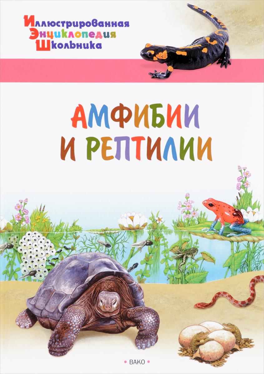 А. . Орехов Амфибии  рептилии