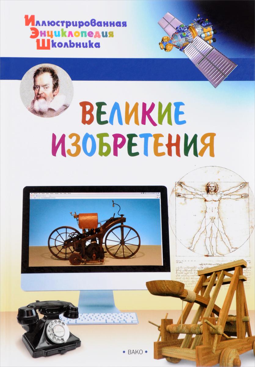 А. А. Орехов Великие изобретения