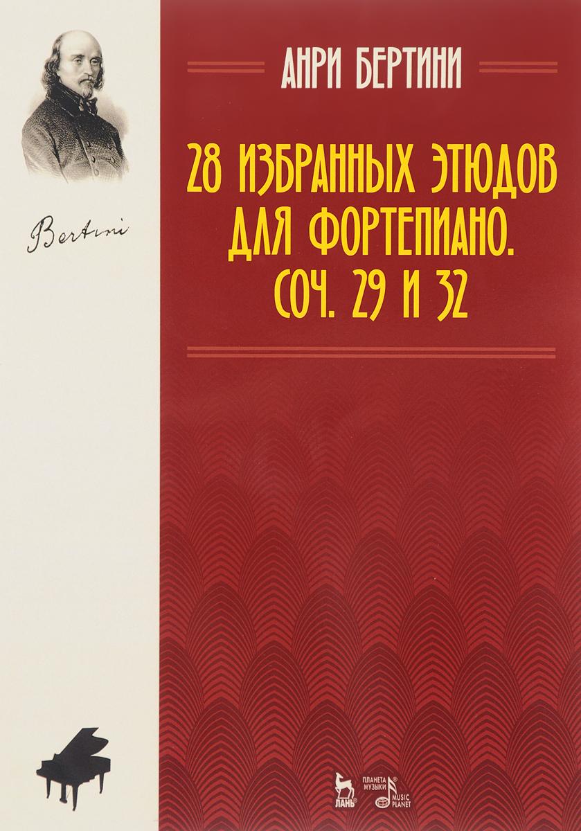 Анри Бертини 28 избранных этюдов для фортепиано. Сочинения 29 и 32. Ноты