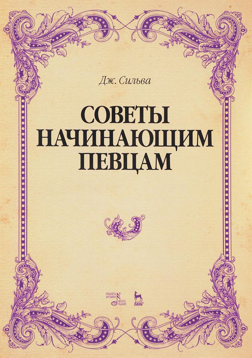 Дж. Сильва Советы начинающим певцам. Учебное пособие начинающим велосипедистам