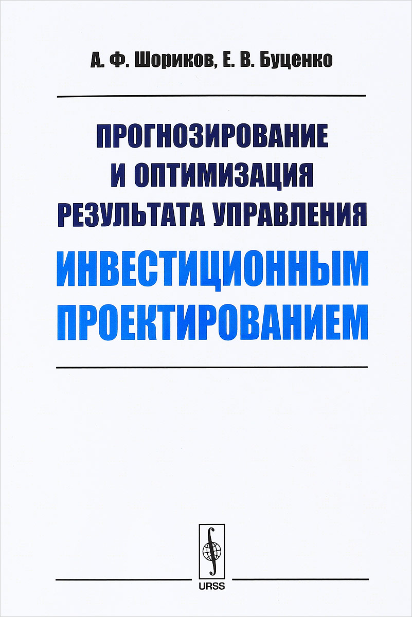 Zakazat.ru Прогнозирование и оптимизация результата управления инвестиционным проектированием. А. Ф. Шориков, Е. В. Буценко