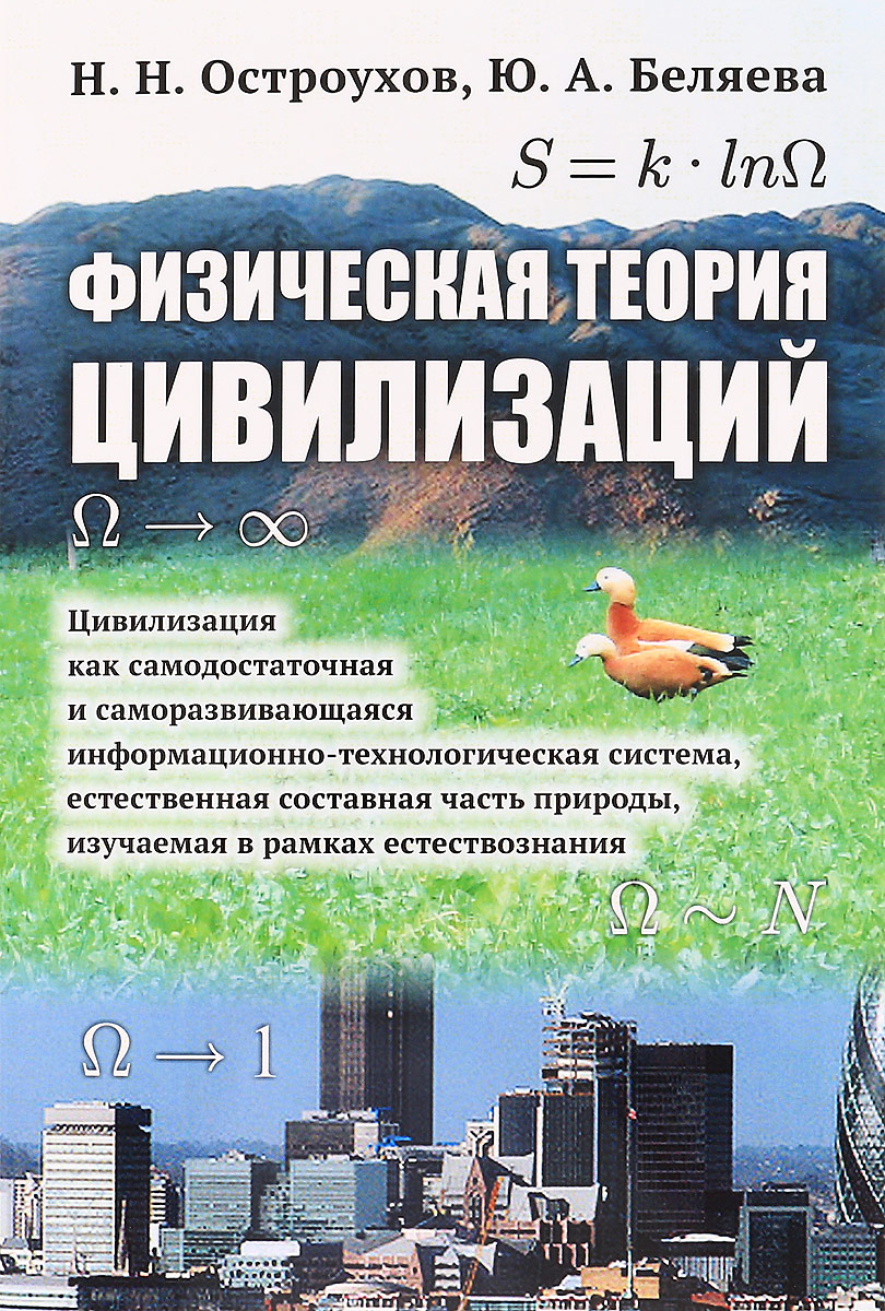 Физическая теория цивилизаций. Цивилизация как самодостаточная и саморазвивающаяся информационно-технологическая система, естественная составная часть природы, изучаемая в рамках естествознания