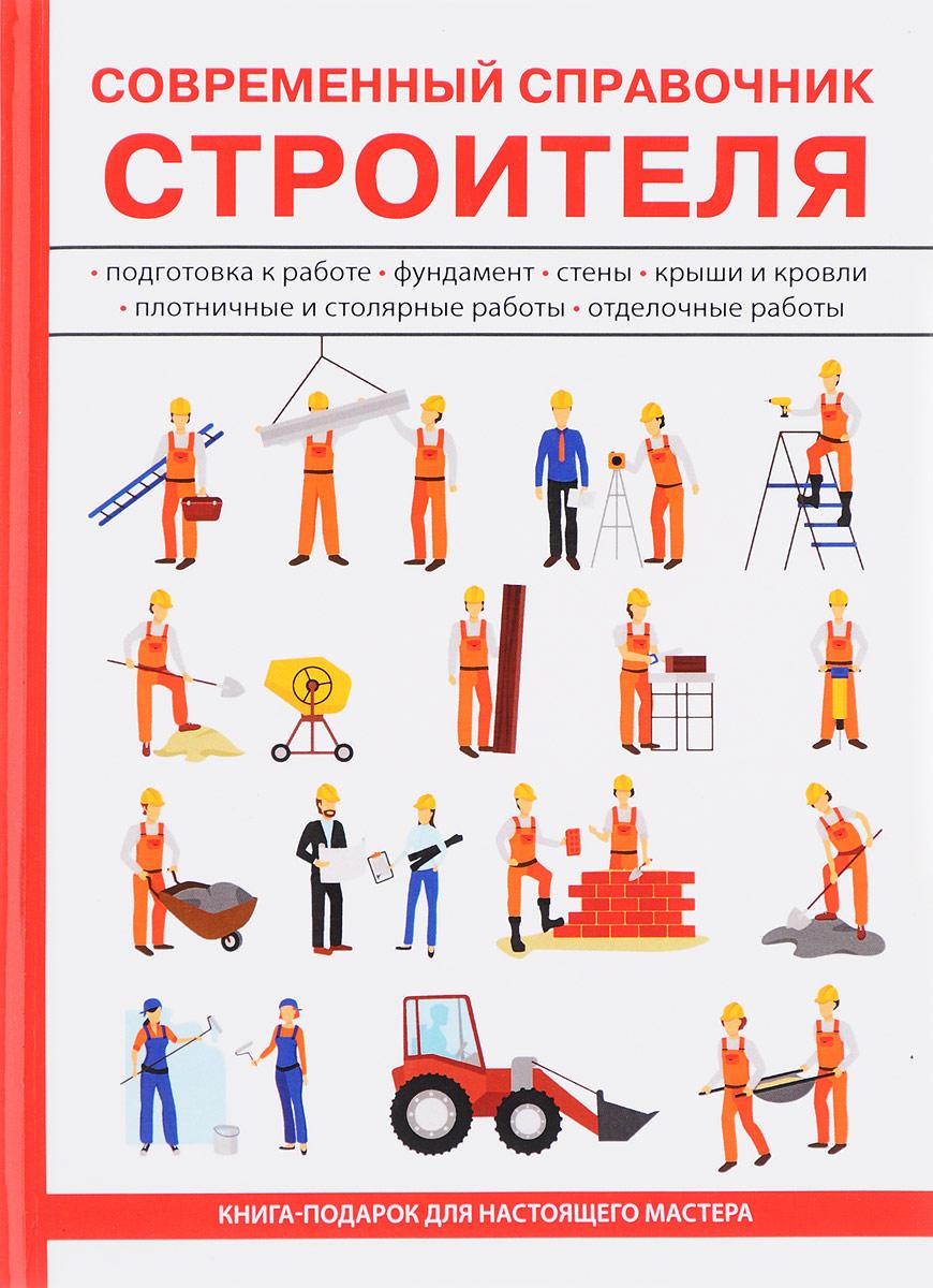 Г. М. Егоров Современный справочник строителя