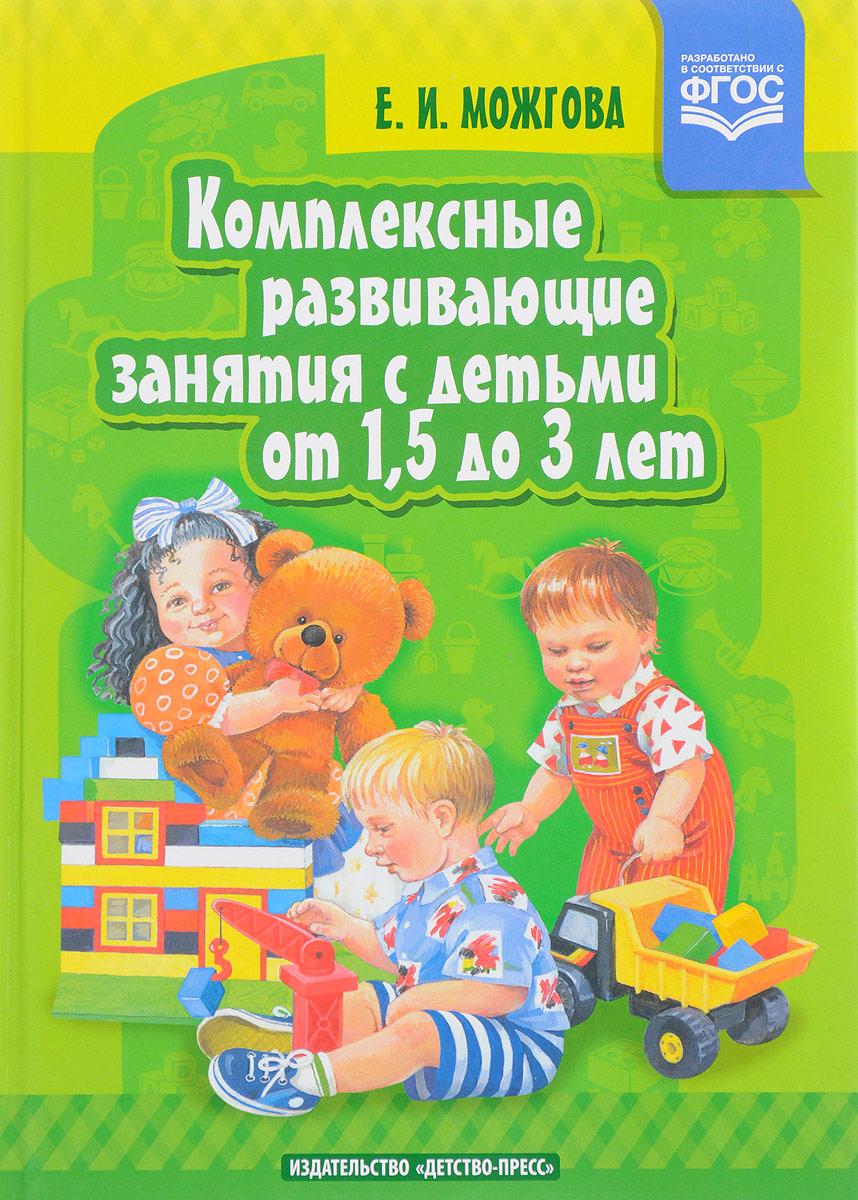 Комплексные развивающие занятия с детьми от 1,5 до 3 лет. Е. И. Можгова
