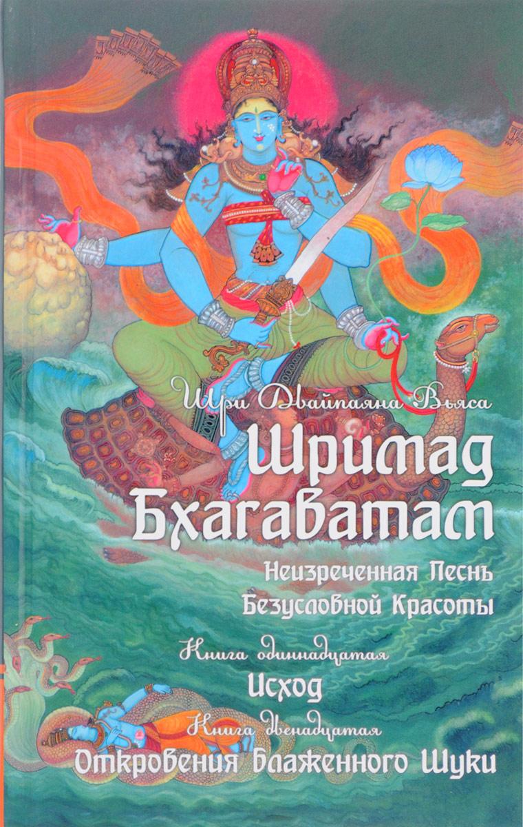 Шри Двайпаяна Вьяса Шримад Бхагаватам. Книга 11, 12 тхакур б шри кришна самхита