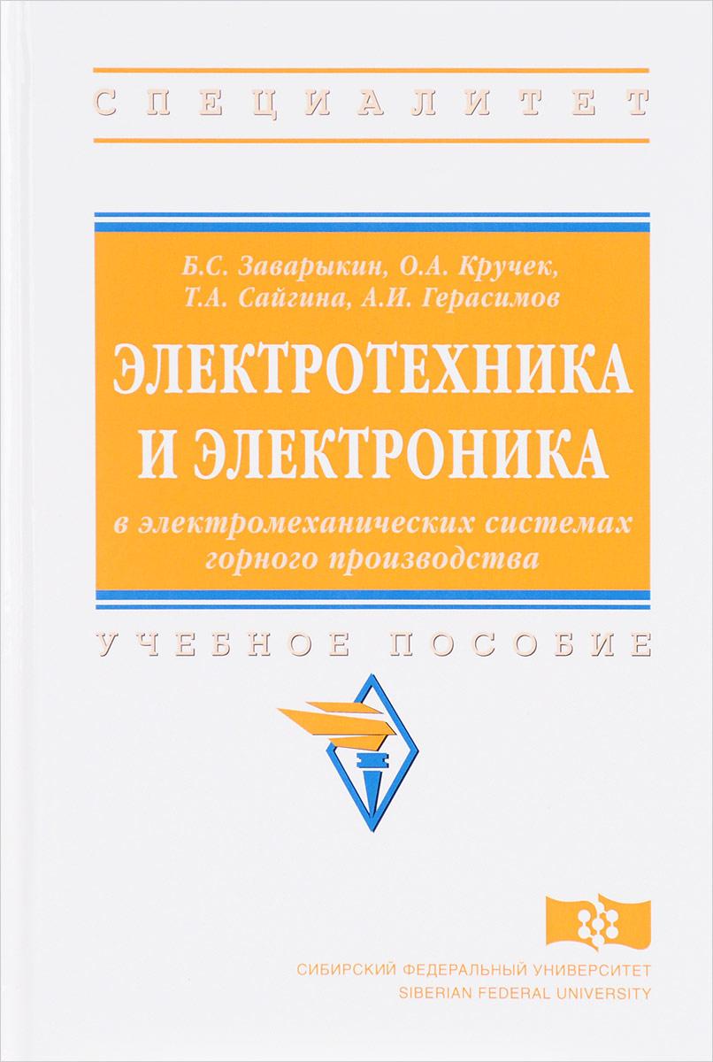 Электротехника и электроника в электромеханических системах горного производства. Учебное пособие