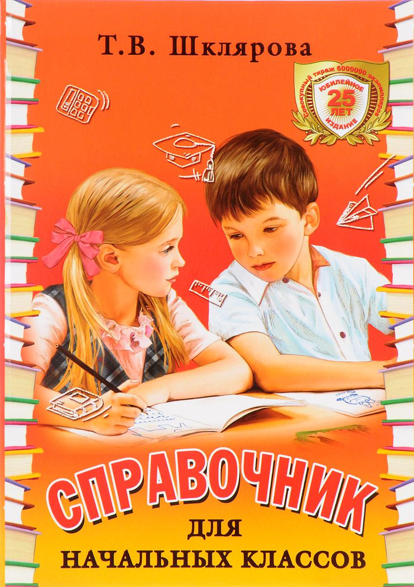 Т. В. Шклярова Справочник для начальных классов русские художники школьный справочник для начальных классов