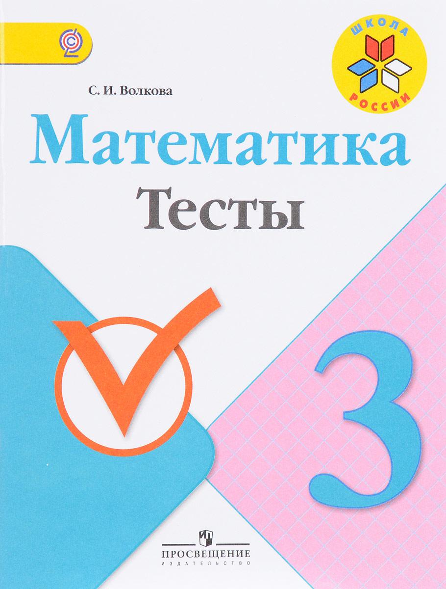 Тесты. 3 класс. Учебное пособие для общеобразовательных организаций