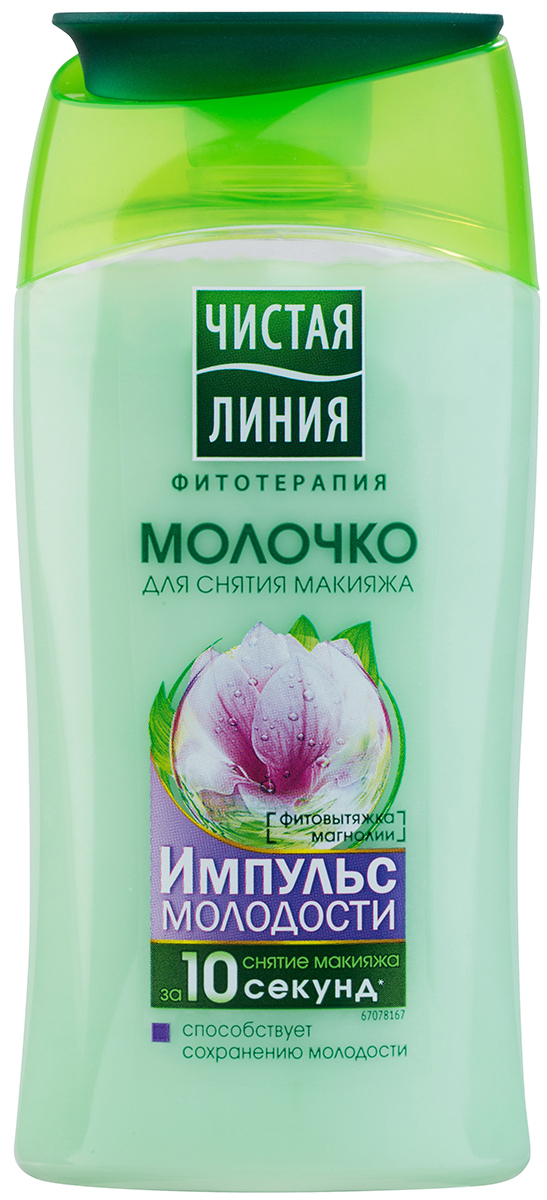 Чистая Линия Импульс молодости Молочко для снятия макияжа 150 мл молочко для снятия макияжа чистая линия